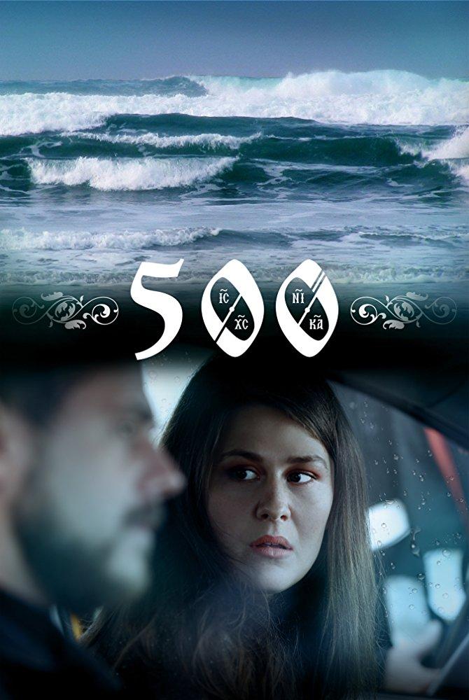 500 (2017) - Photo